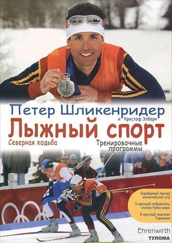 Лыжный спорт П. Шликенридер