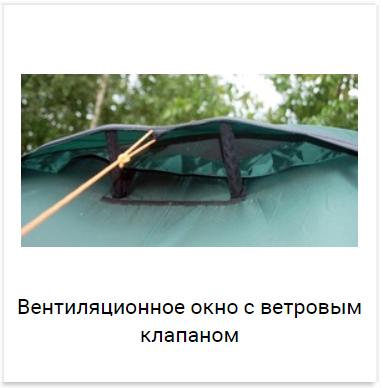 Alexika Nakra 3 туристическая палатка трехместная - 22