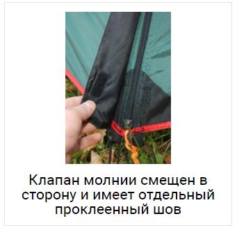 Alexika Nakra 3 туристическая палатка трехместная - 28