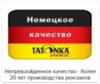 Tatonka Cima di Basso 35 спортивный рюкзак red - 3