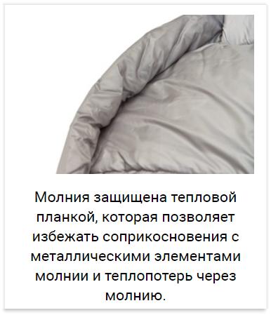 Alexika Forester спальный мешок туристический - 14
