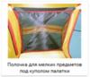 Alexika Nakra 3 туристическая палатка трехместная - 18