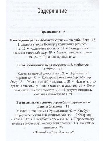Магдалена Нойнер. История великой биатлонистки Ф.Кинаст