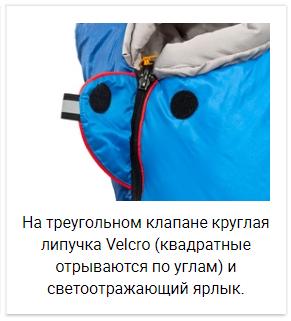 Alexika Mountain Child спальный мешок туристический - 10