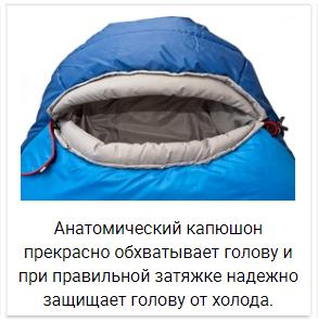 Alexika Mountain Child спальный мешок туристический - 13