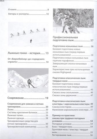Лыжные гонки  А. Хеммерсбах