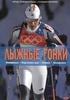 Лыжные гонки  А. Хеммерсбах - 1
