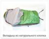 Alexika Mountain Baby спальный мешок туристический детский - 4