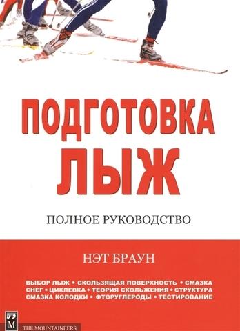 Подготовка лыж Н. Браун